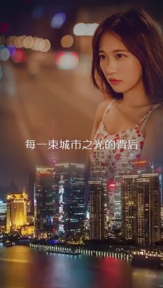 #励志#这里是上海,每一束城市之光的背后,都是一个故事。