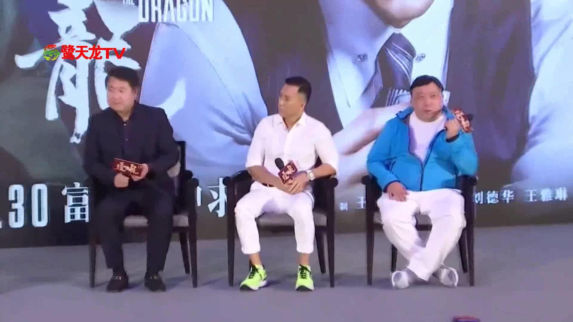 《追龙》发布会 甄子丹演反派入戏太深
