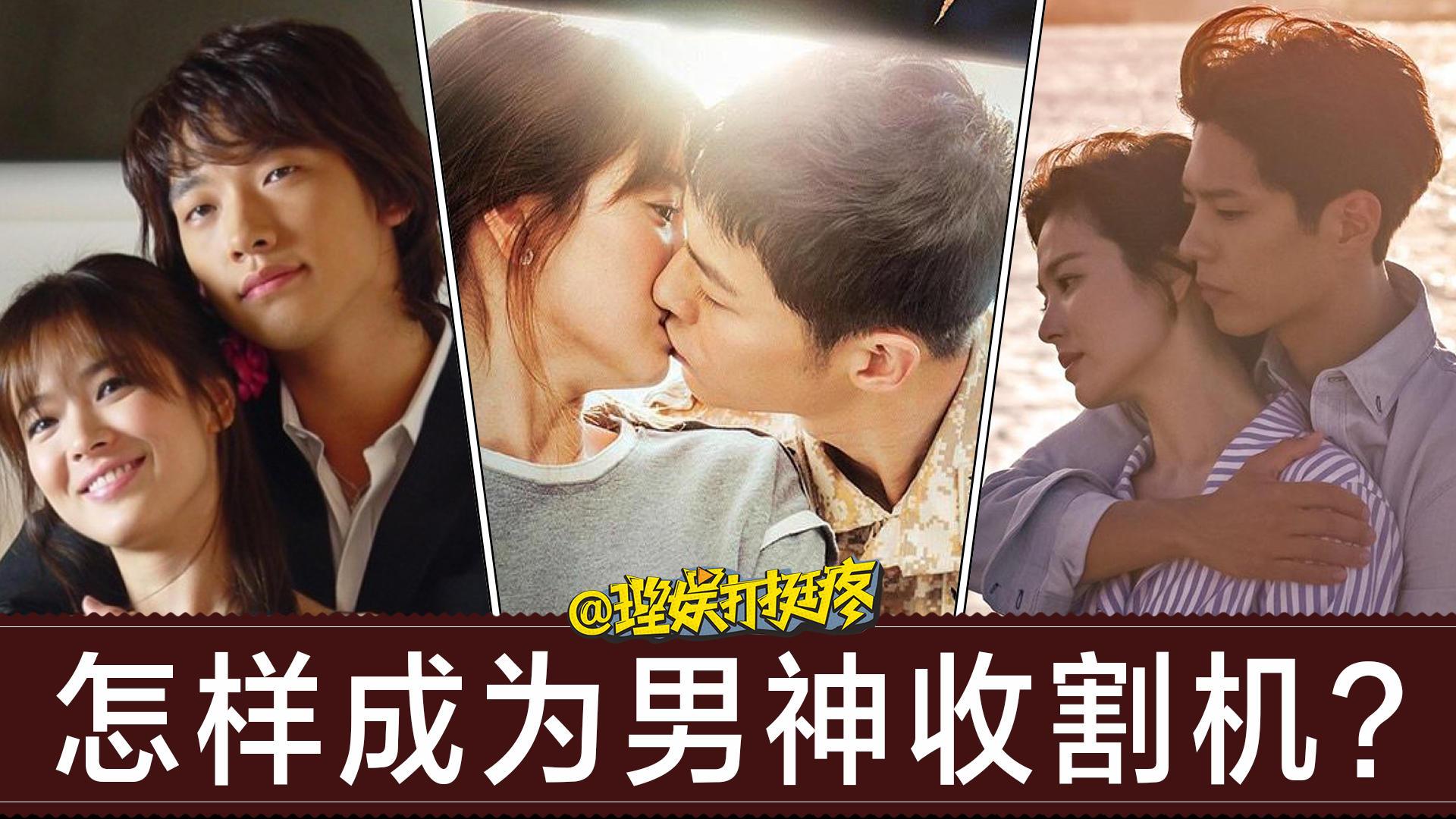 #男朋友#宋慧乔朴宝剑新剧《男朋友》比《太阳的后裔》还甜?