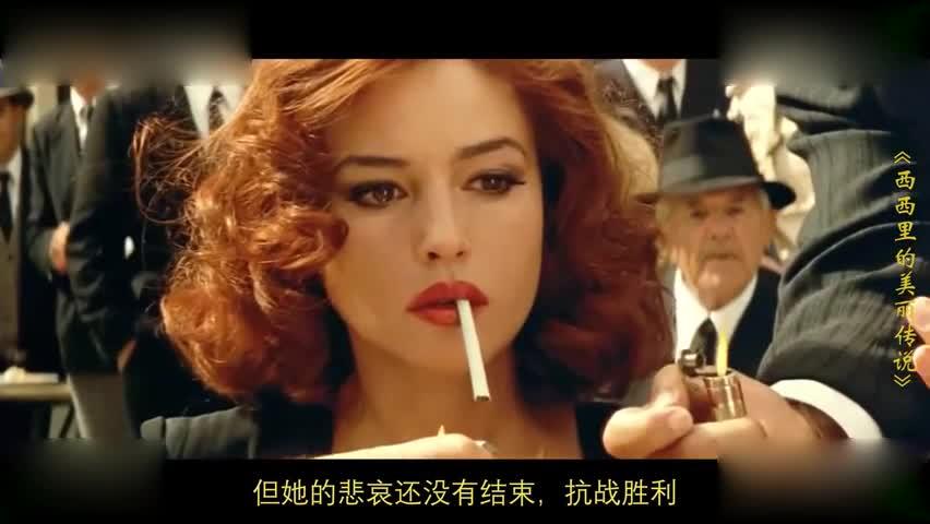 #影视解说#3分钟看《西西里的美丽传说》:女主美的太勾人心魄