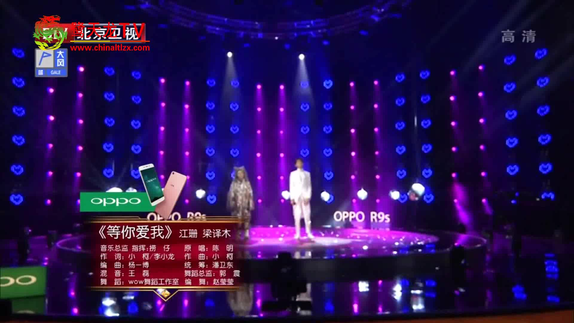 跨界歌王第二季: 江珊梁译木唱情歌《等你爱我》