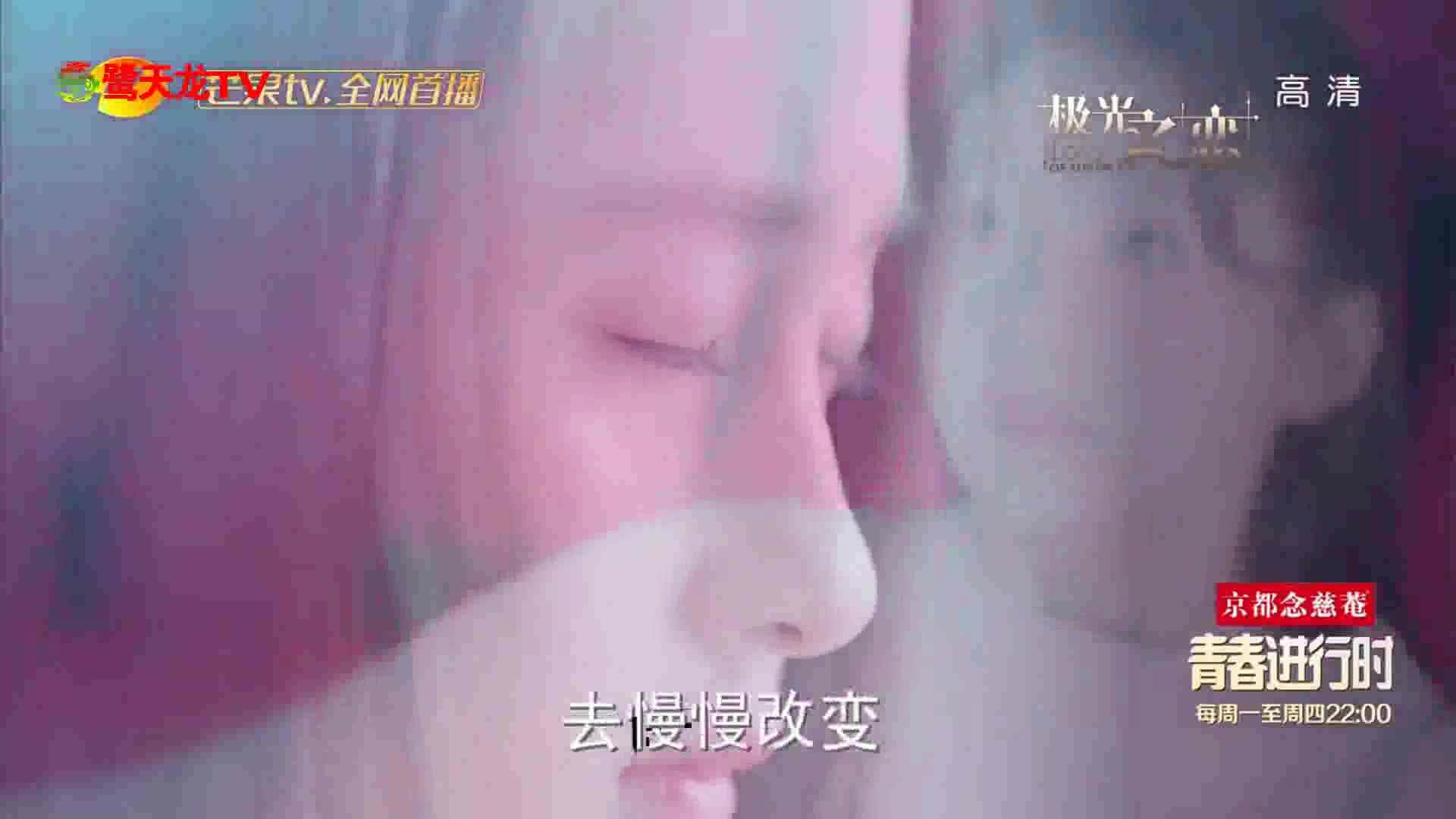 《极光之恋》李俊泰帮助韩星子克服恐台症