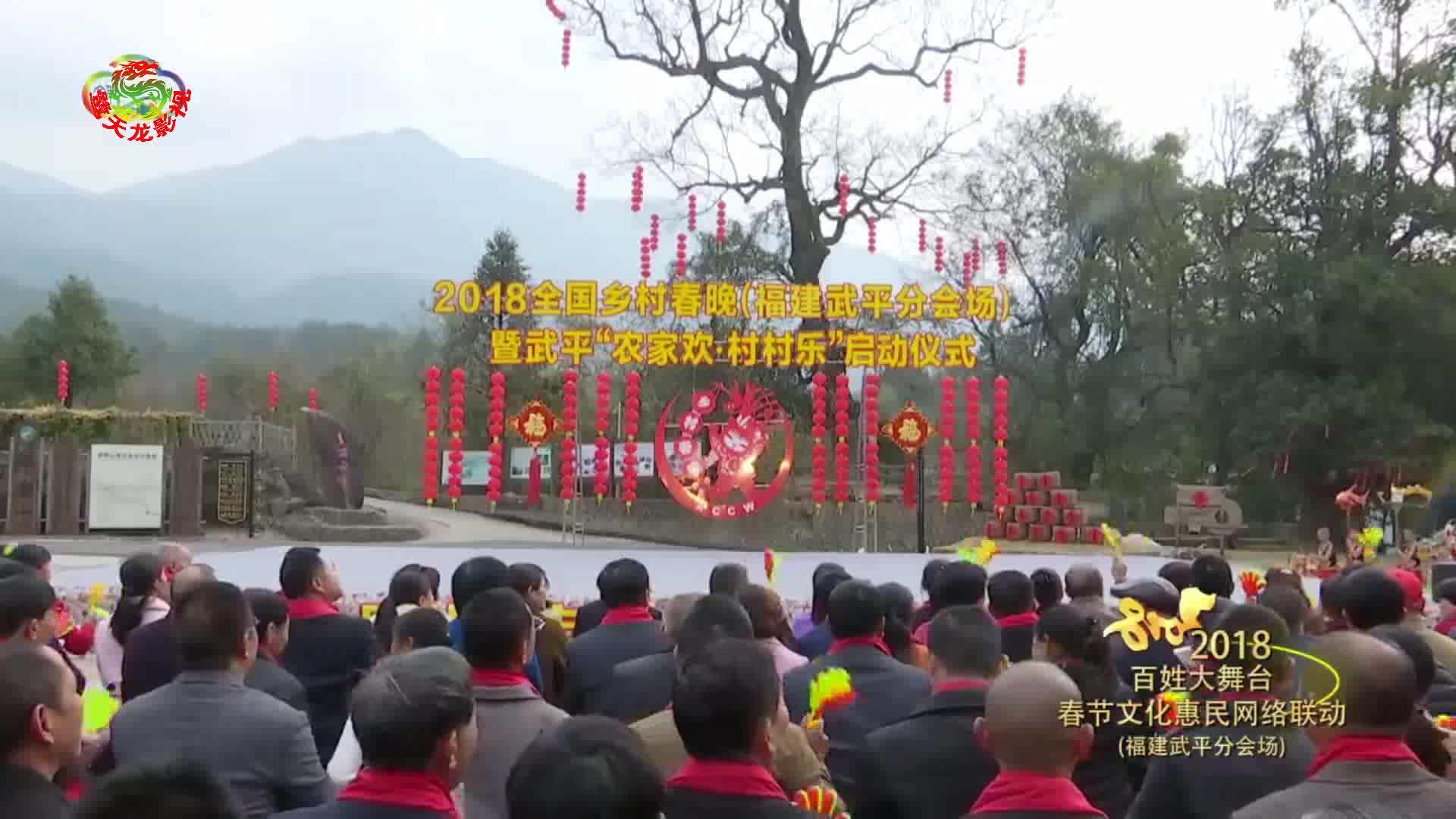 #新年套路#2018百姓大舞台春节文化惠民网络联动《骏马飞舞客家欢》