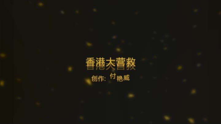 #经典看电影#娱乐圈《香港大营救》 终极预告片