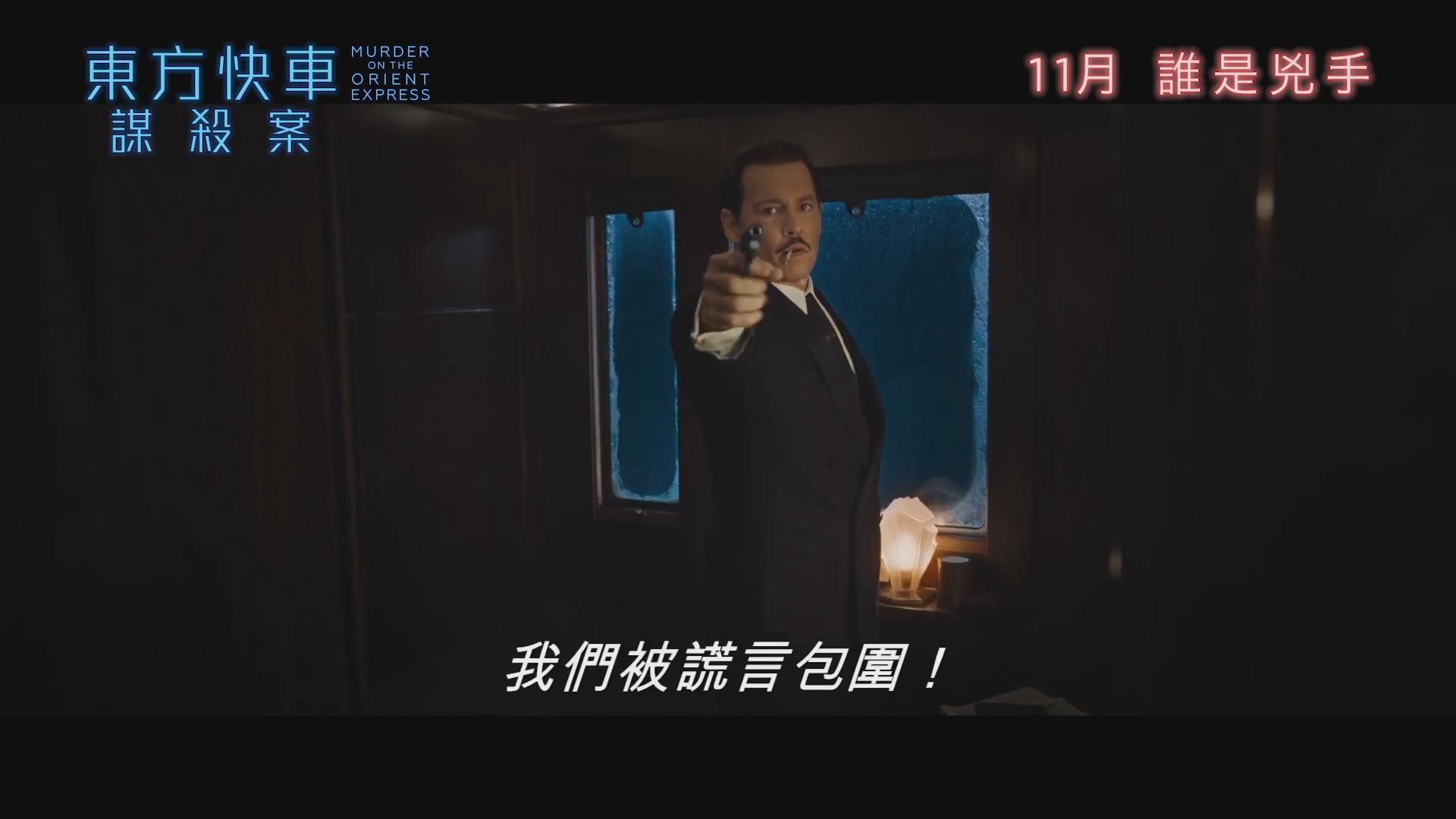 经典翻拍,众星云集,新版《东方快车谋杀案》港版第二支中文预告