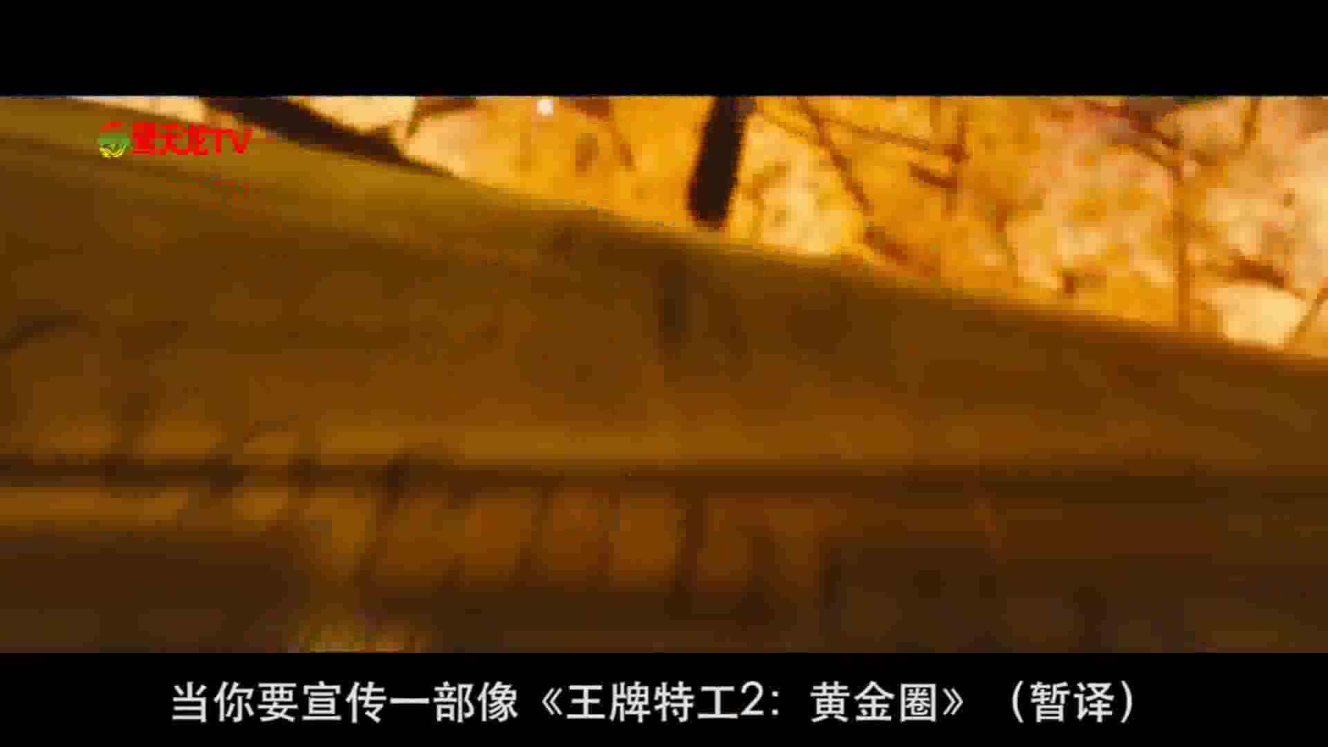 《王牌特工2:黄金圈》创意视频 超级日全食登陆引围观