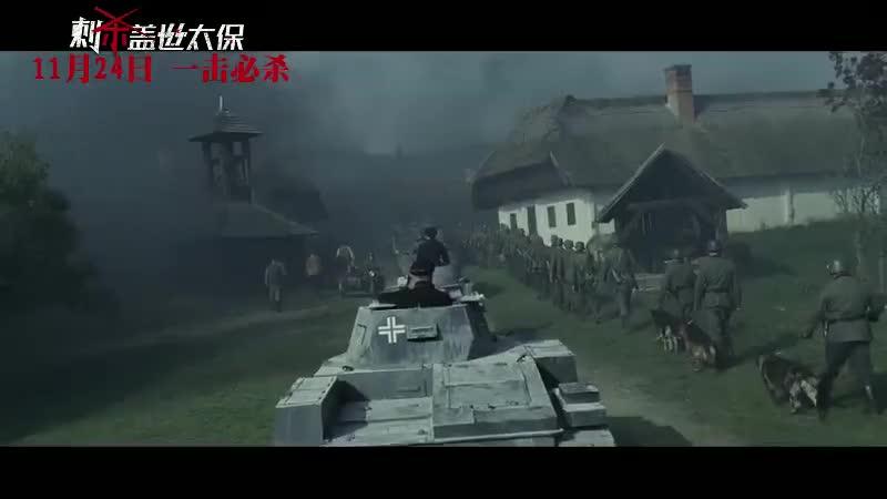 《刺杀盖世太保》曝宣传曲MV 肆伍乐队唱响英雄赞歌