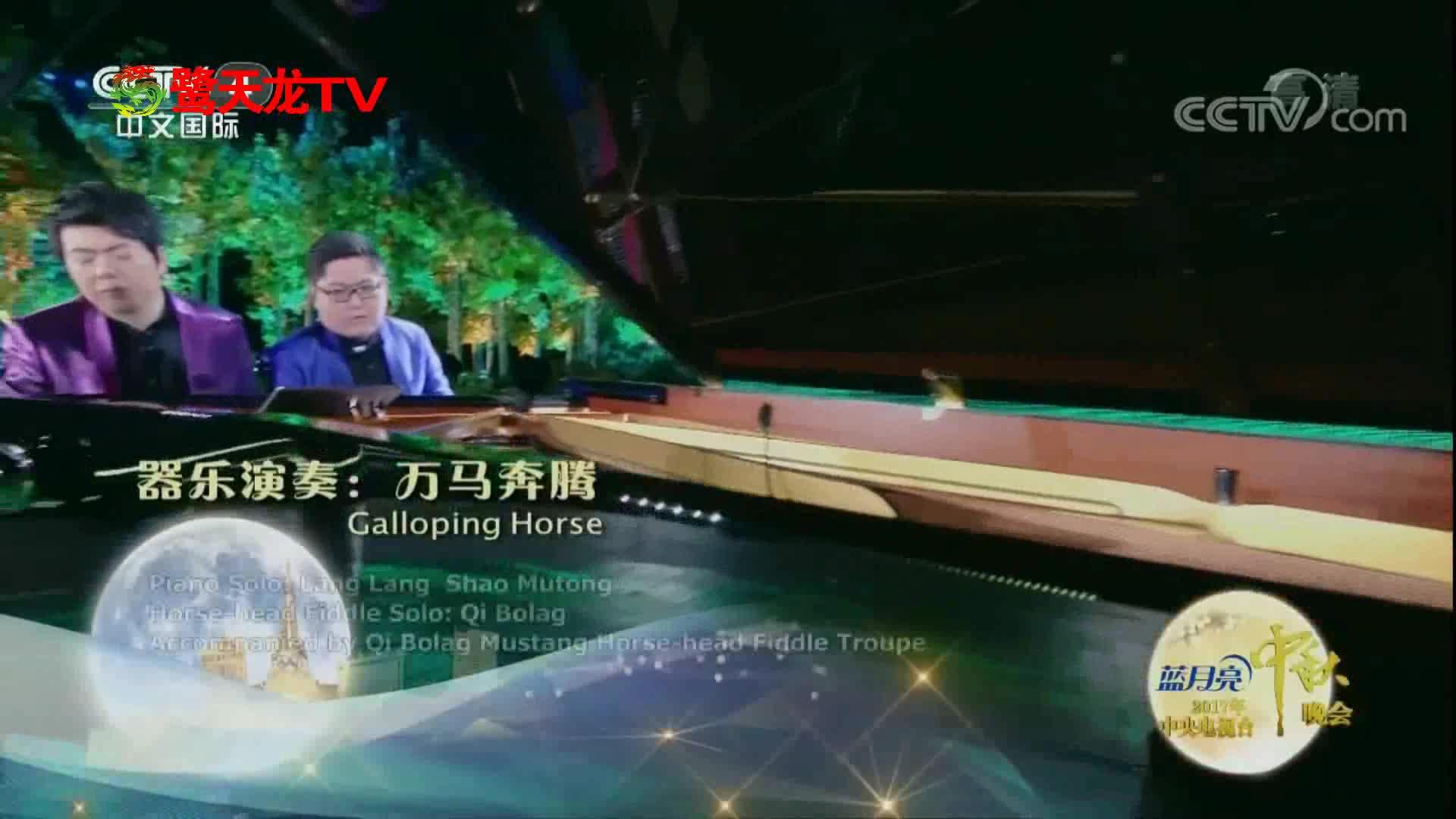 2017中秋晚会郎朗齐·宝力高《器乐表演:万马奔腾》