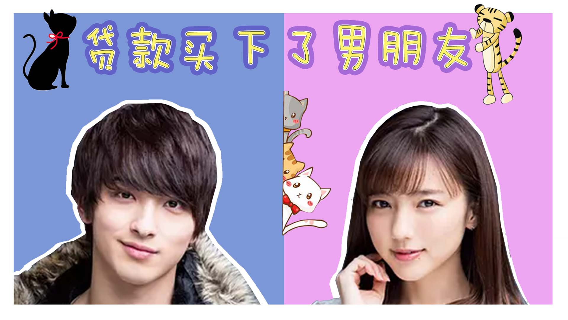 #我的少女心#日剧《贷款买下了男朋友》:好羞耻的剧情啊,但是莫名还有点爽。