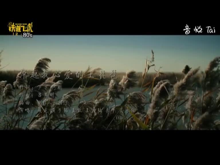 #铁道飞虎#成龙&王凯弹起我心爱的土琵琶(电影《铁道飞虎》)