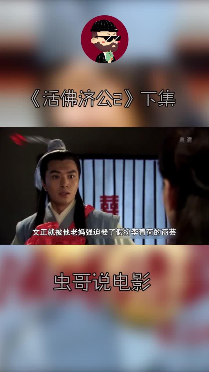#影视#中二神话剧《活佛济公2》,台词简直太羞耻了 下集
