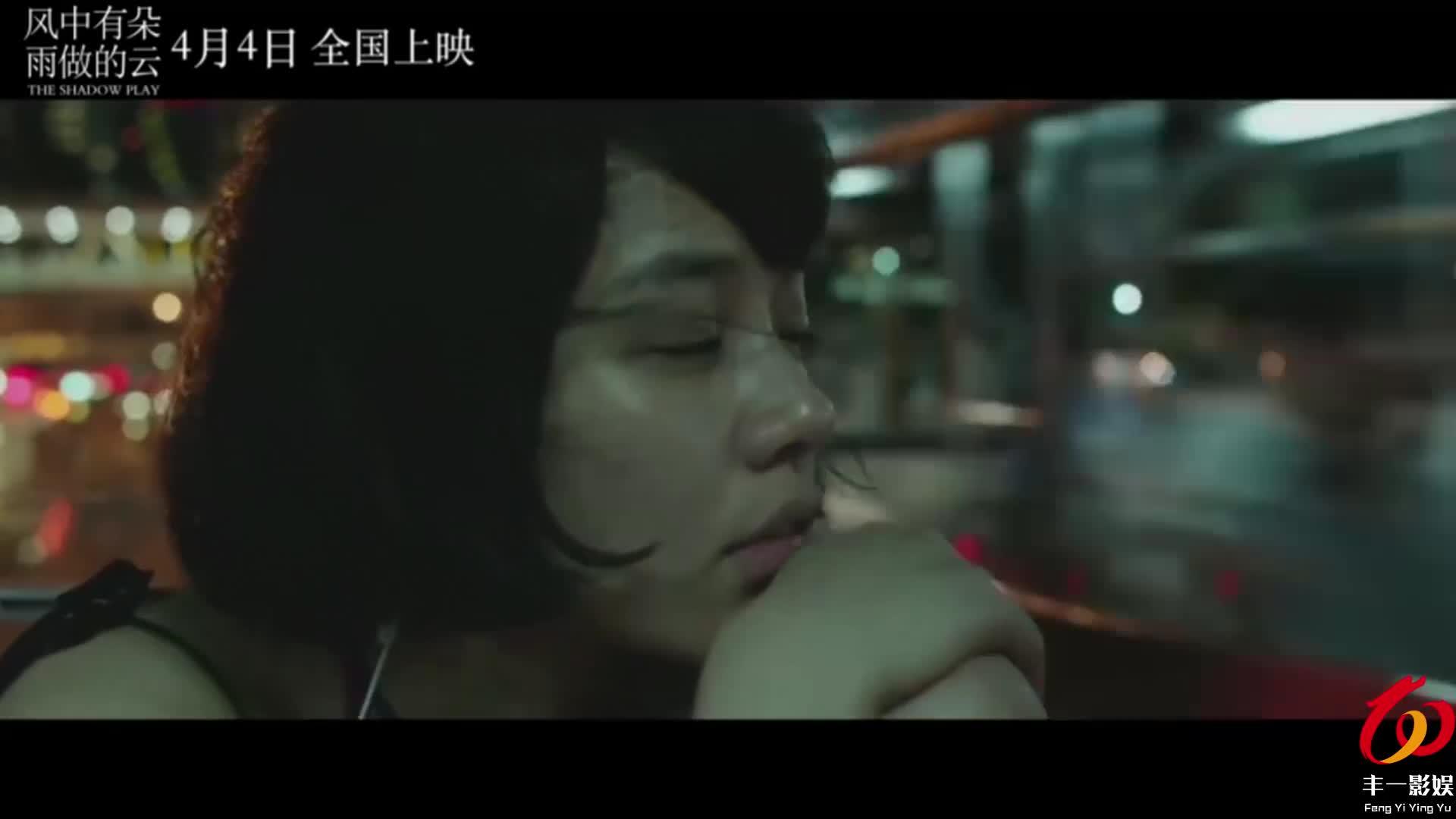 《风中有朵雨做的云》预告,井柏然马思纯领衔文艺片