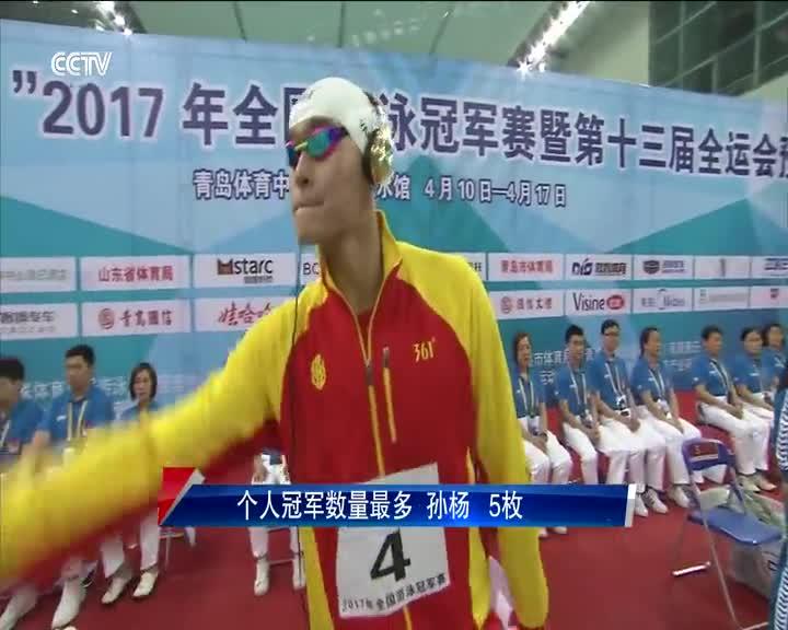 游泳冠军赛:孙杨包揽五金创造历史 徐嘉余刷新亚洲记录