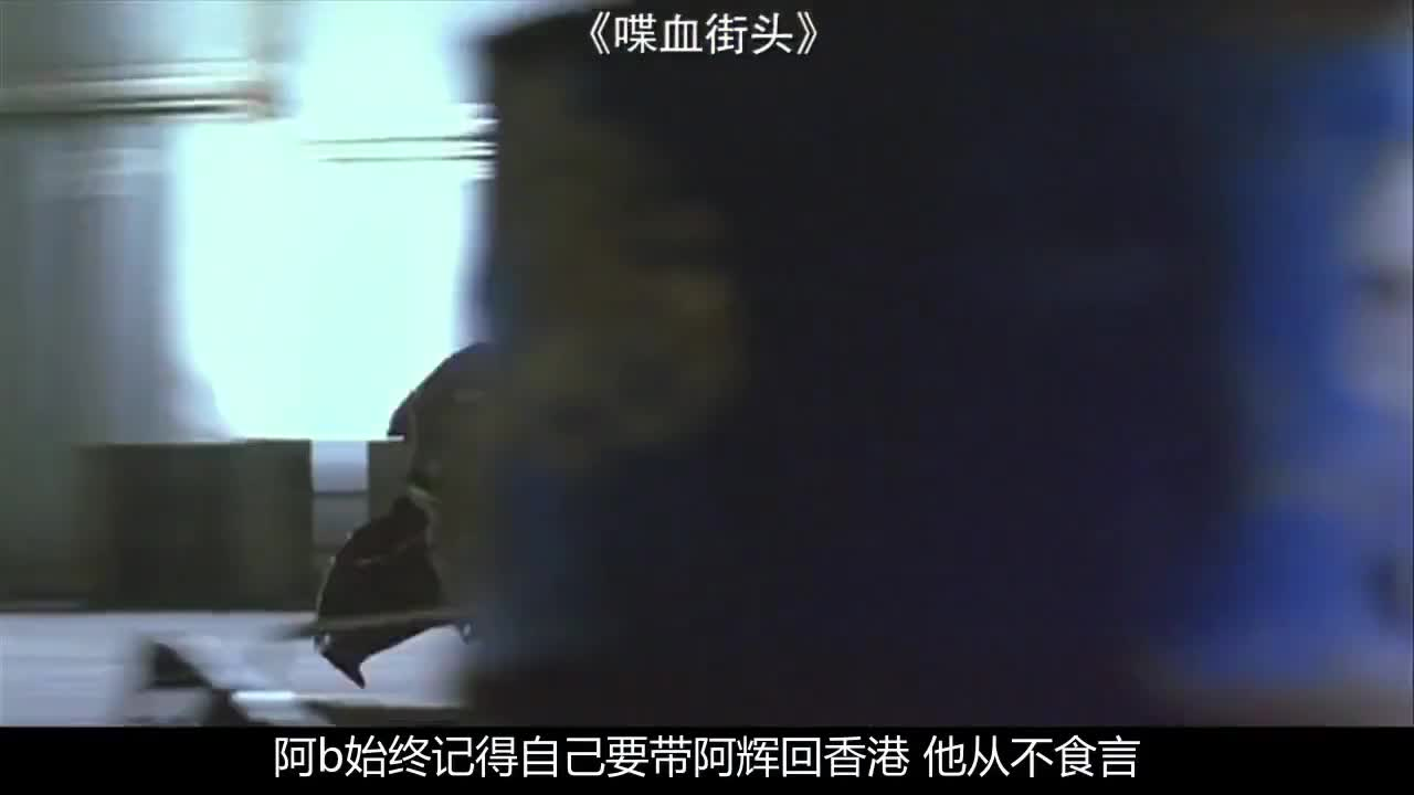 #《喋血街头》(6)#一部被低估的香港战争片,十几年兄弟情,在枪林弹雨下化作乌有