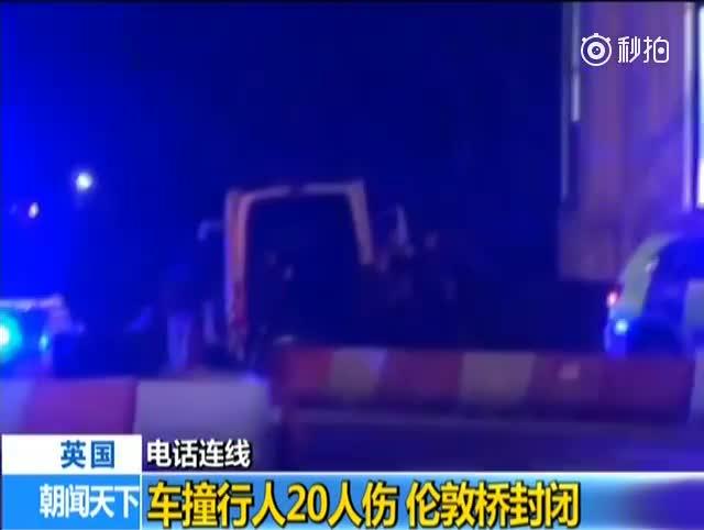 英国再发3起恐袭!货车冲撞人群 歹徒随机砍人 伦敦桥封闭