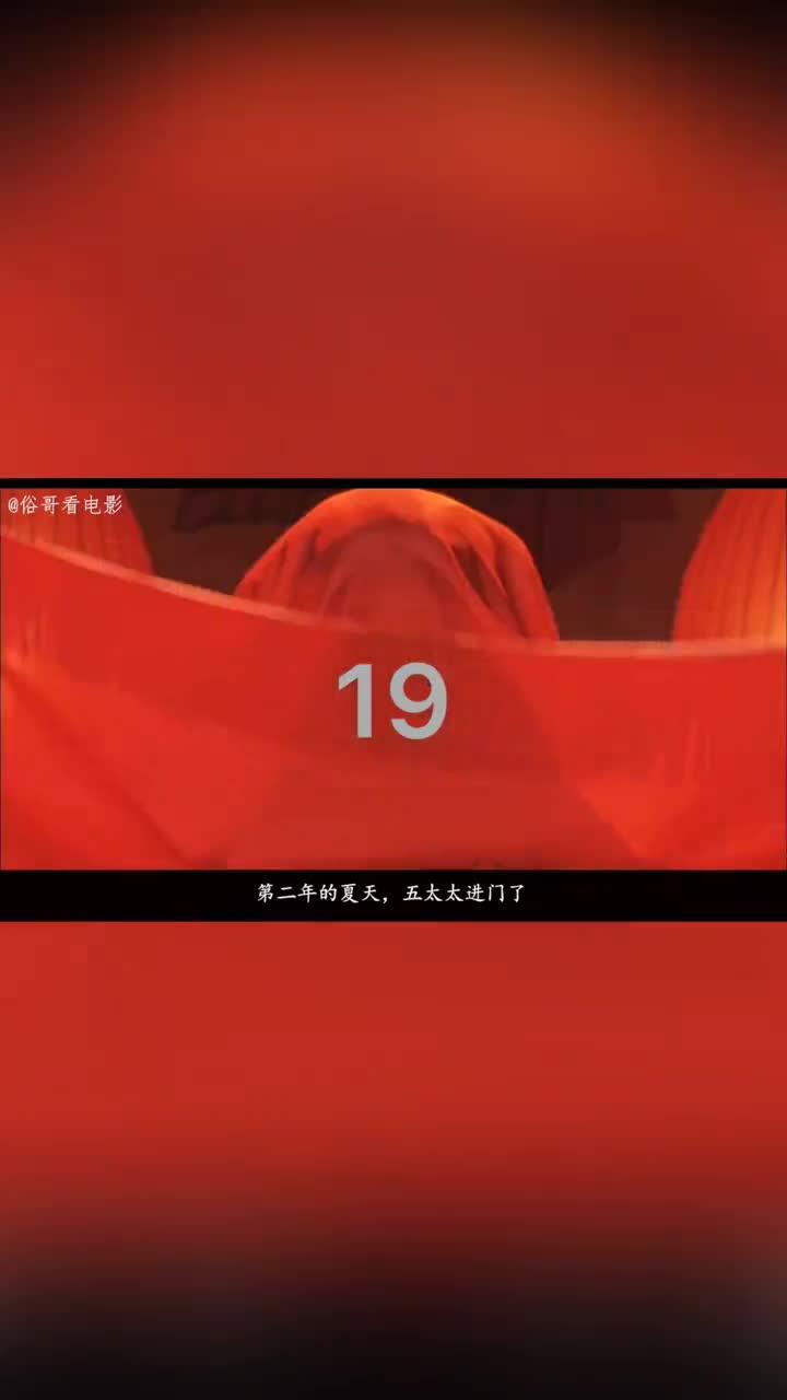 #红灯笼#俗哥说电影,国产经典剧情片《大红灯笼高高挂》(19)