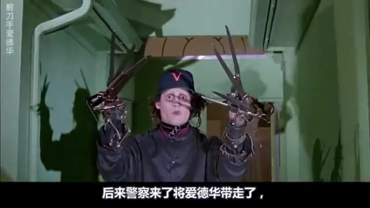 #经典看电影#《剪刀手爱德华》, 深刻的揭露了人性的本质, 让人不寒而栗!