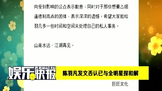 陈羽凡发文否认已与全明星探和解