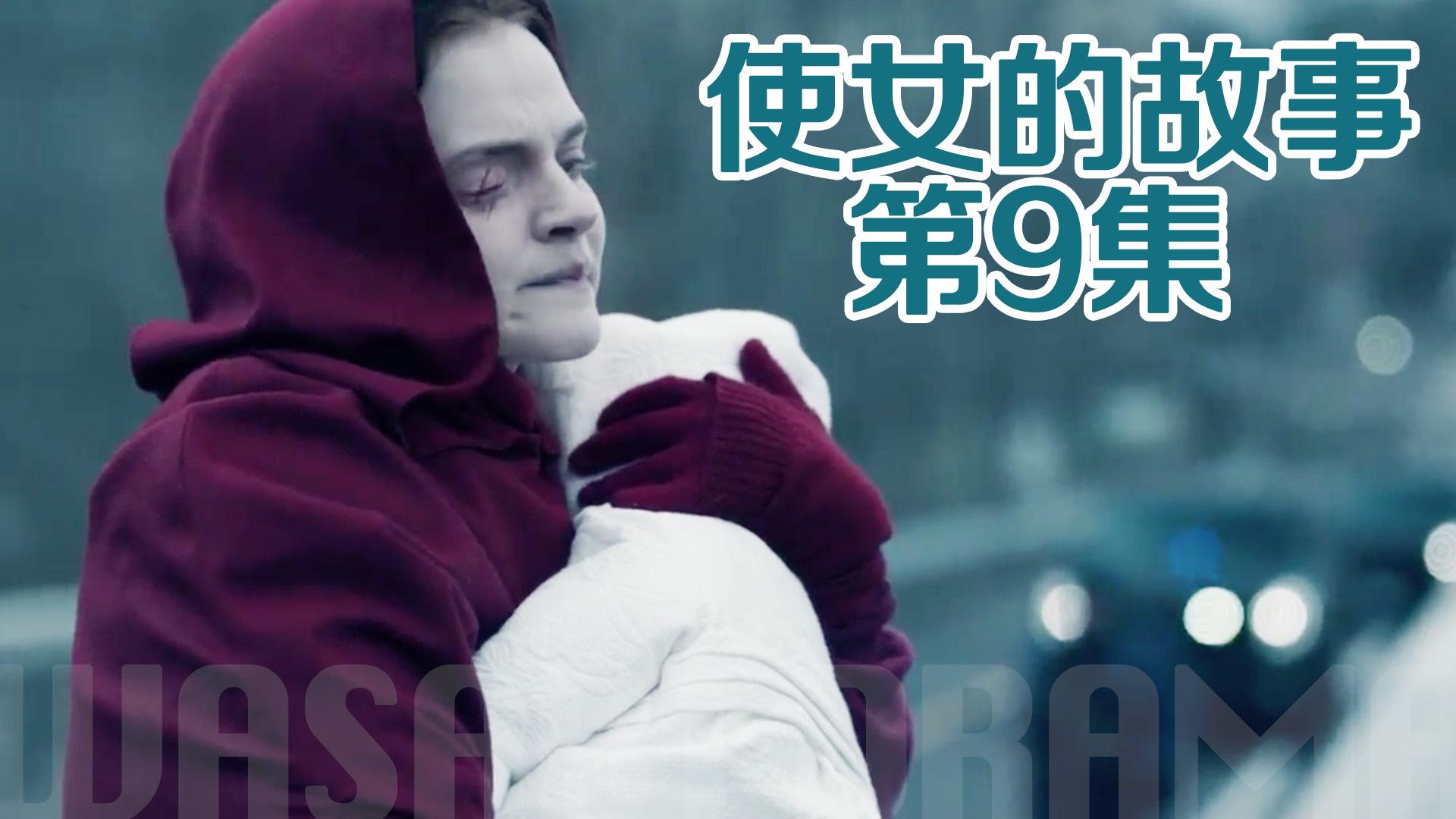 #经典影视#解读美剧《使女的故事》第九集 少女轻信高官的承诺却赔了小命