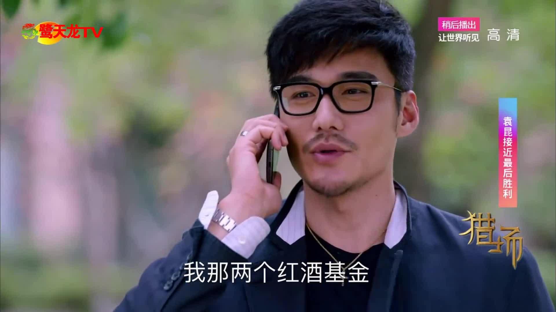 """袁昆为""""猎人""""不择手段! 手握偷拍视频威胁陈修风"""