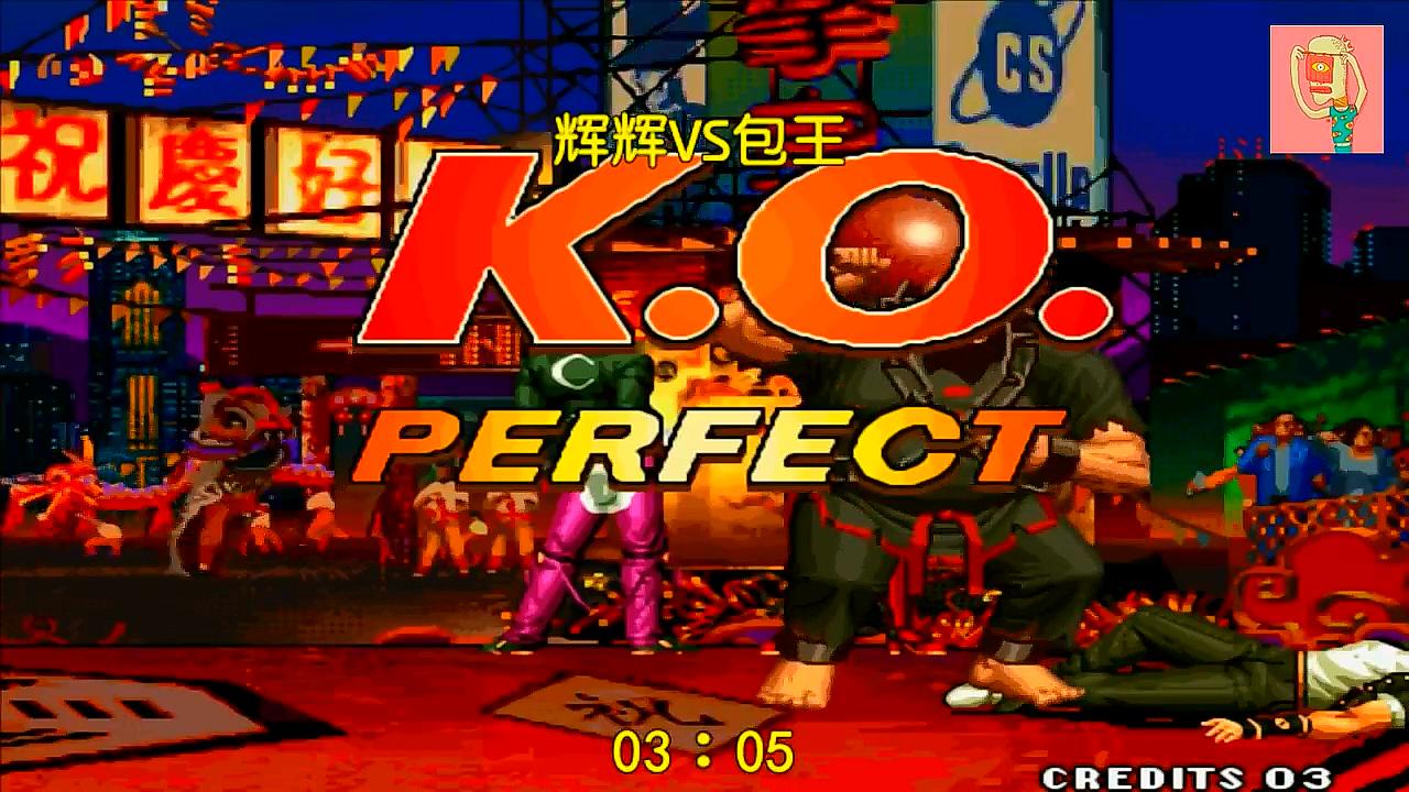 拳皇97:辉辉大猪发动无情摇摇乐,完美压制包王草稚京!