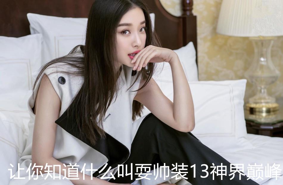 论耍帅装13,倪妮比彭于晏、周杰伦强了100倍,甩了方圆十里