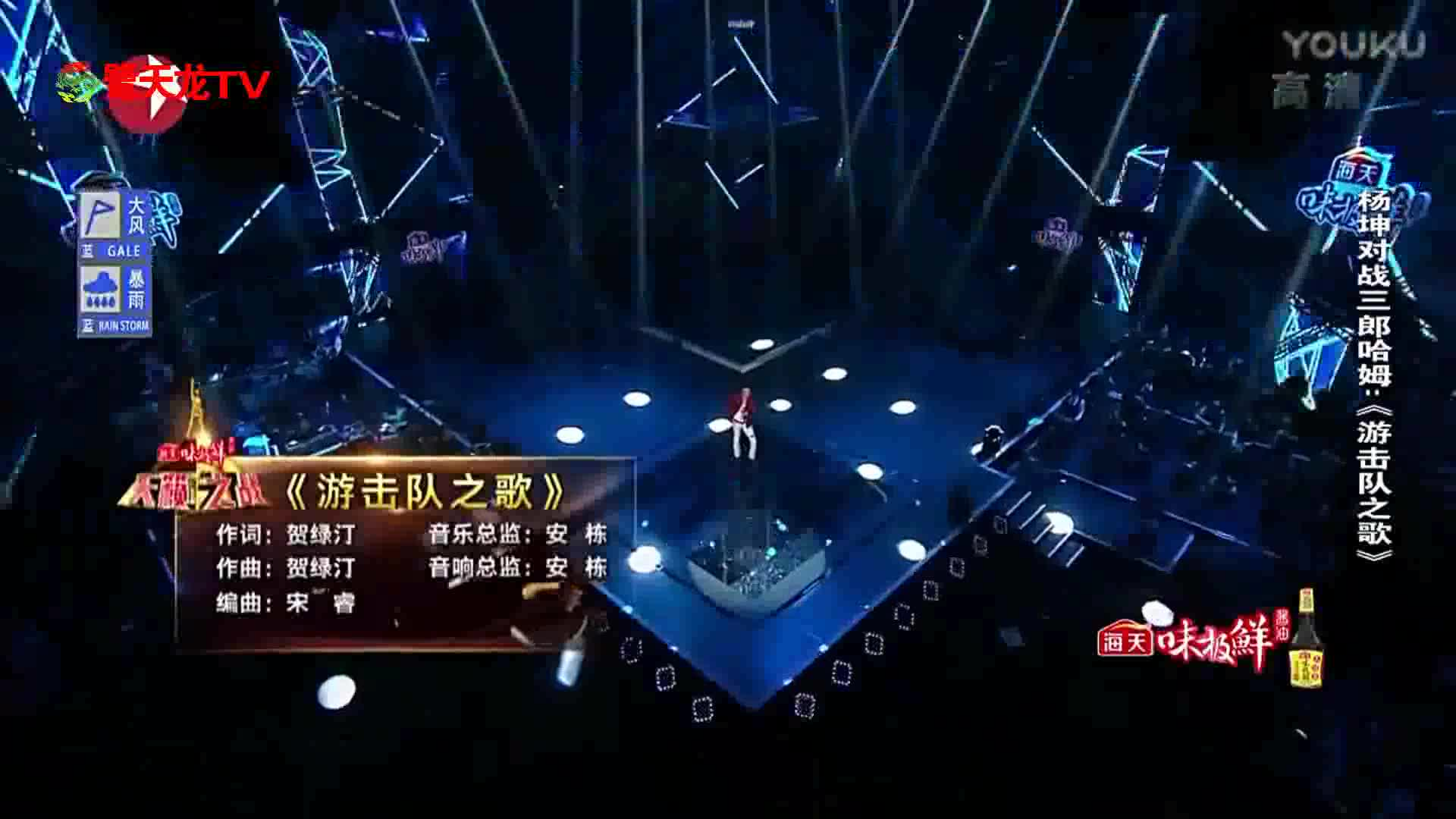 天籁之战第二季-杨坤《游击队之歌》纯享版