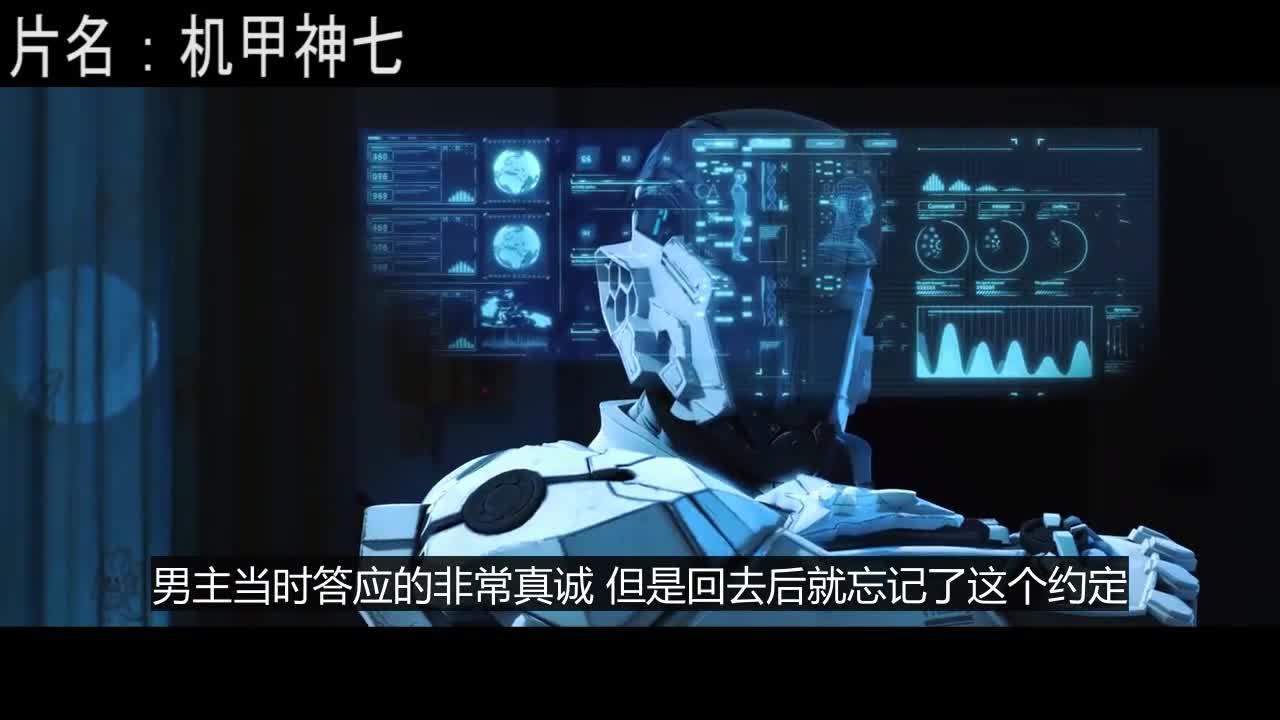 几分钟看完一部国产科幻片《机甲神七》超能力小伙大战钢铁铠甲!