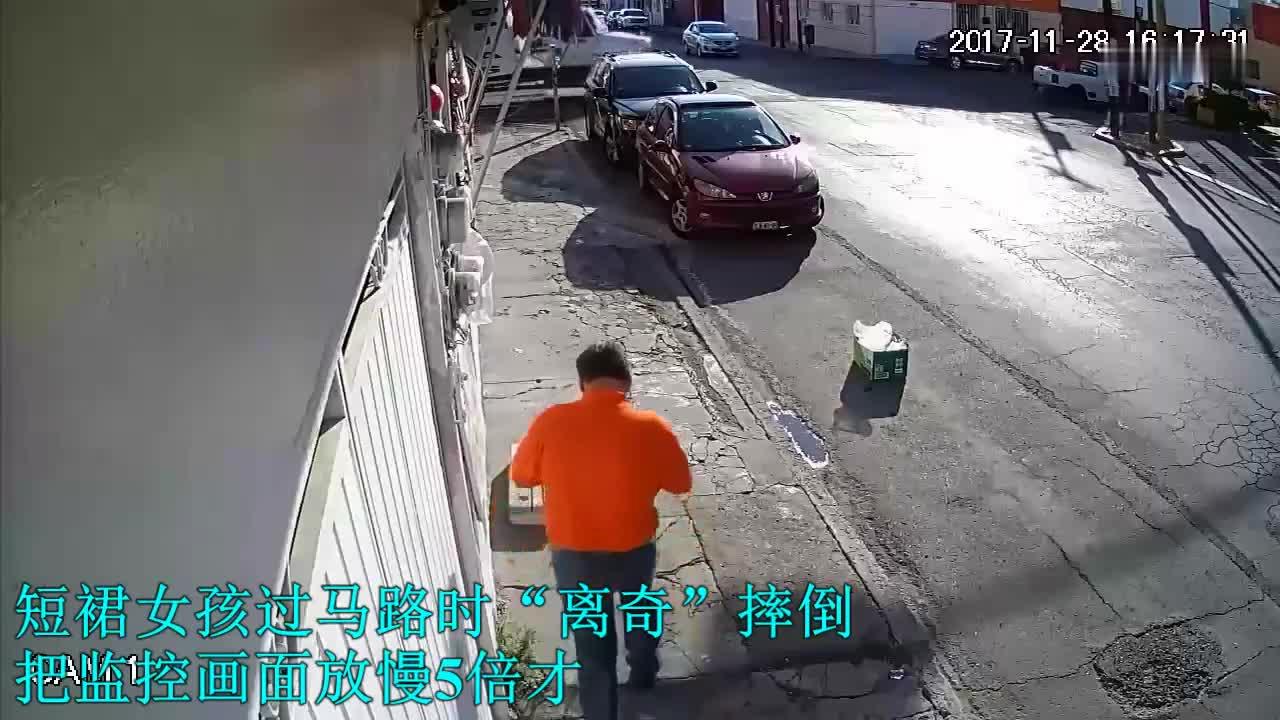 女子过马路时离奇摔倒, 把监控放慢5倍, 才看清事情的真相