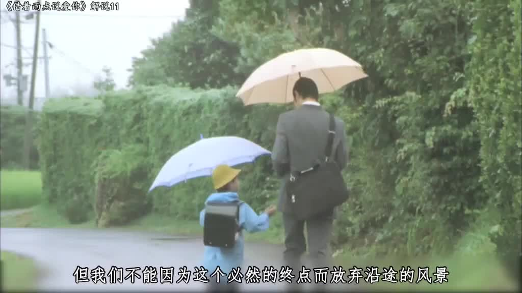 #电影#《借着雨点说爱你》电影解说114