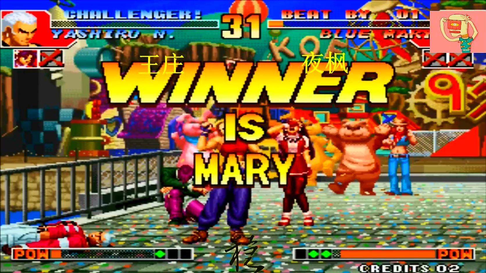 拳皇97:让你知道什么是全国第一玛丽 杜蕾斯血量强势翻盘