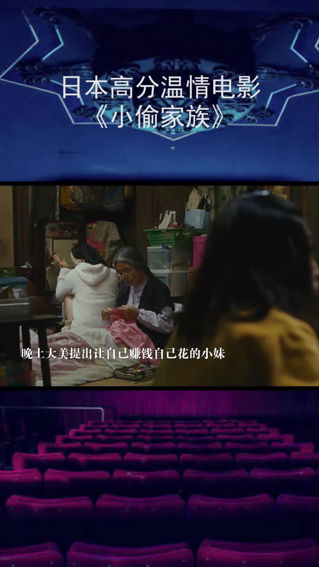 #undefined#不可多得的高分日本电影,看着看着就泪目了!《小偷家族》 @