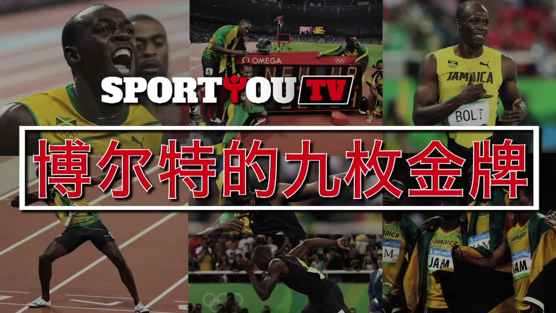 SportYou视频:博尔特囊中最耀眼的9枚金牌