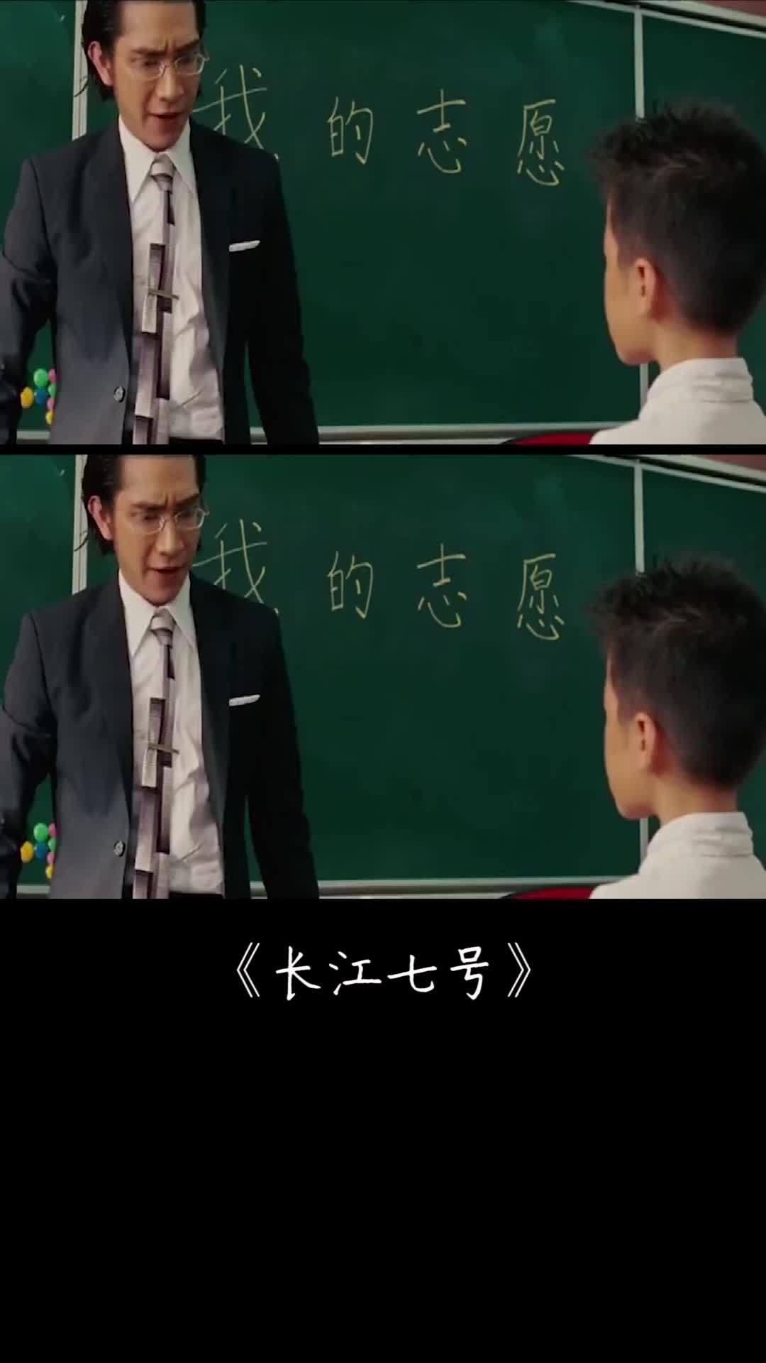 #电影迷的修养#《长江七号》不吹牛,不打架,努力读书,在哪里都会受到尊敬