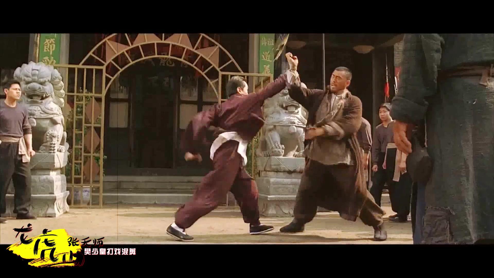 #电影迷的修养#《龙虎山张天师》老牌功夫大师樊少皇打戏混剪!越来越有味