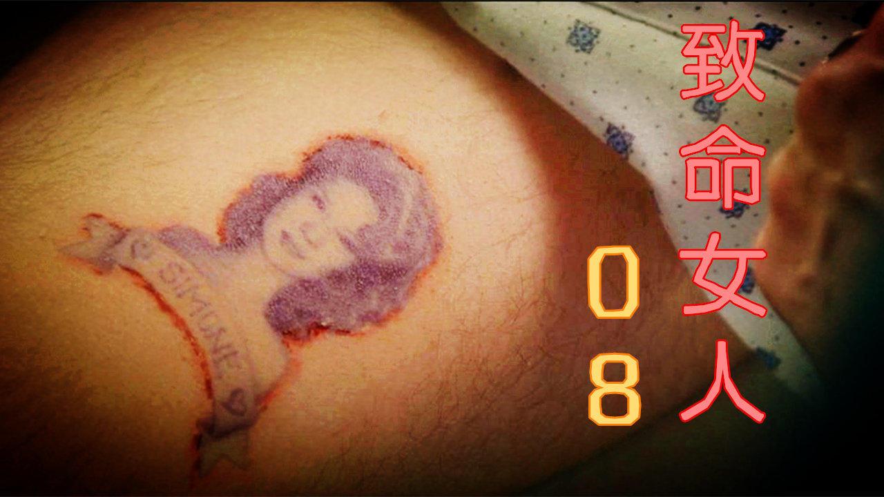 #追剧不能停#《致命女人》第8集,儿子腿上纹了闺蜜照片,这是要疯嘛!