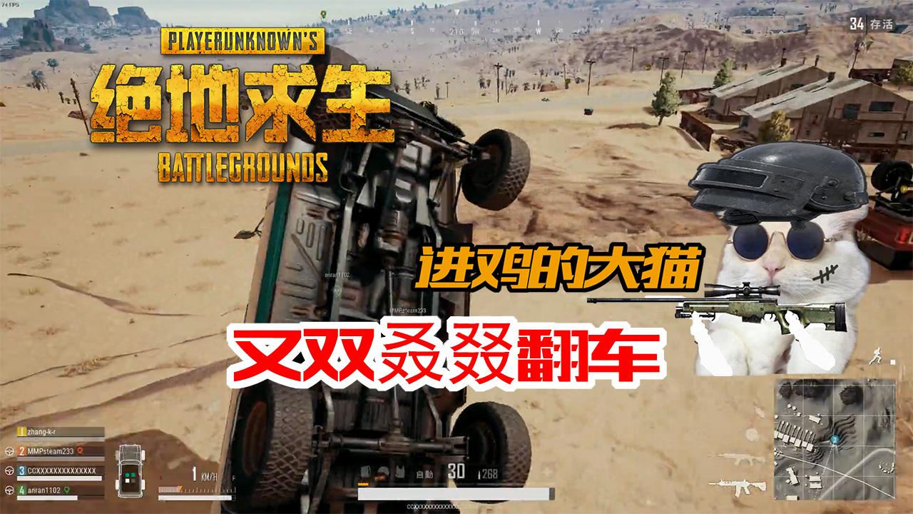 #今晚吃鸡#绝地求生:你又双叒叕把车开翻?!