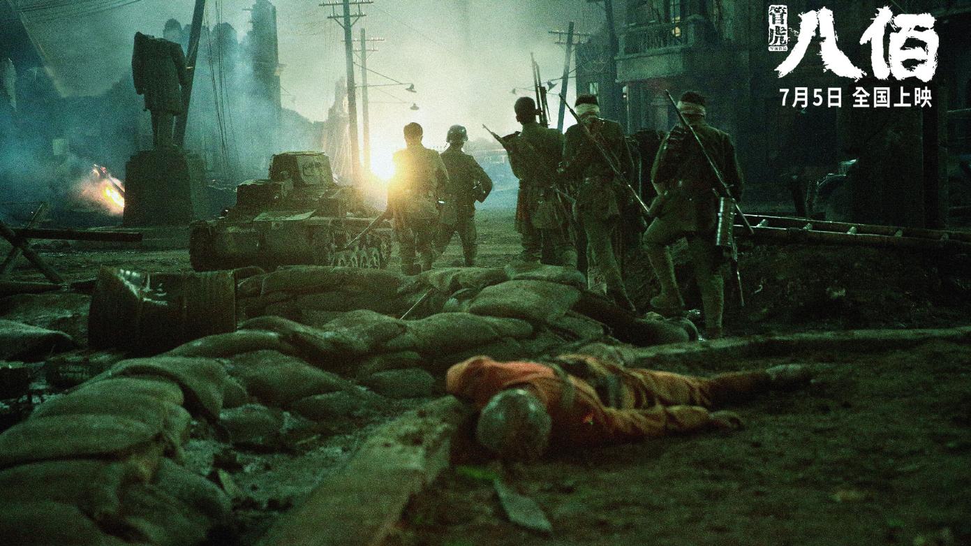 #电影《八佰》#《八佰》800人抵抗30万日军实属抗日神剧?其实只400人!