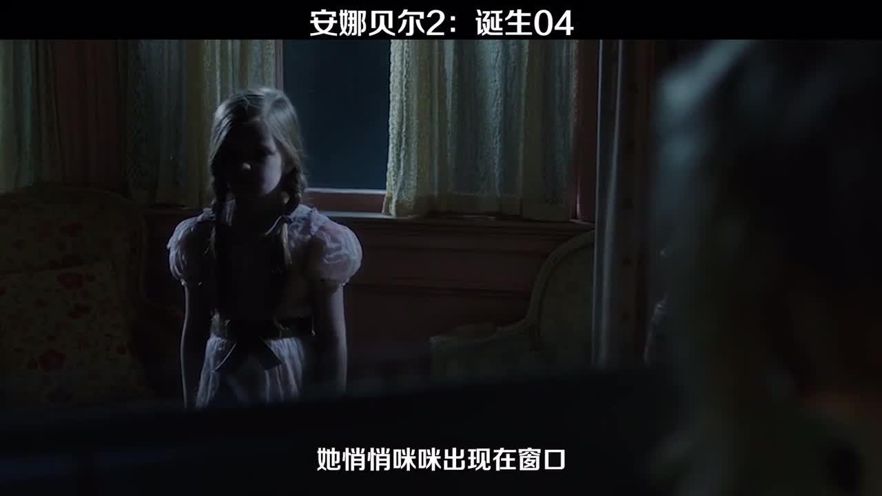 #影视#恐怖电影《安娜贝尔2:诞生》电影解说68