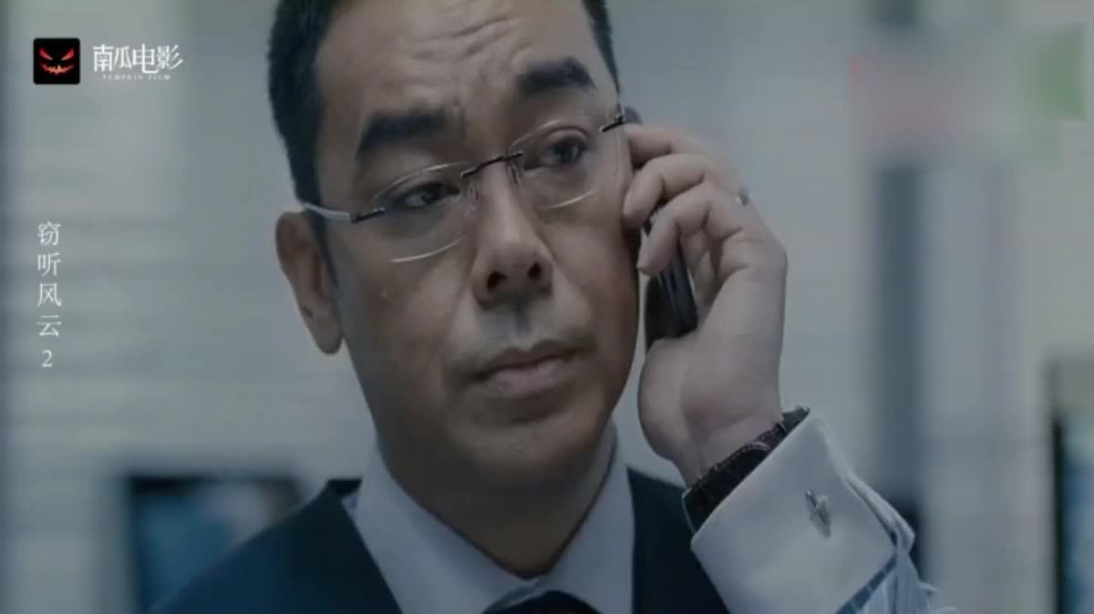 金融老总接到一通电话,竟要他出卖老大,原来打电话的有他的把柄