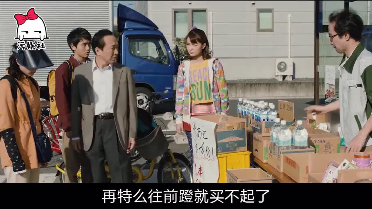 #影视#搞笑解说日本电影《生存家族》二