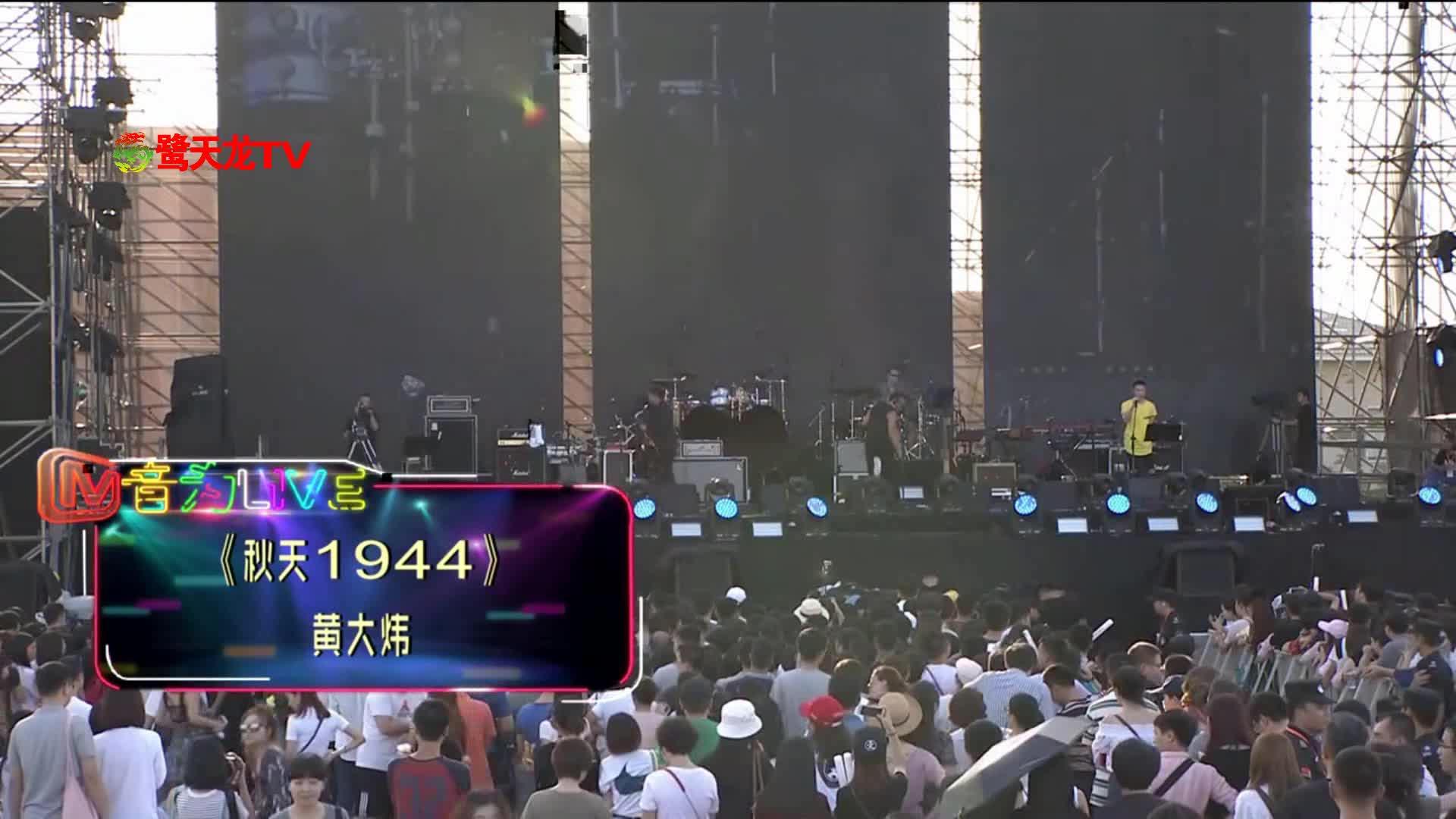 2017成都春浪音乐节:黄大炜《秋天1944》