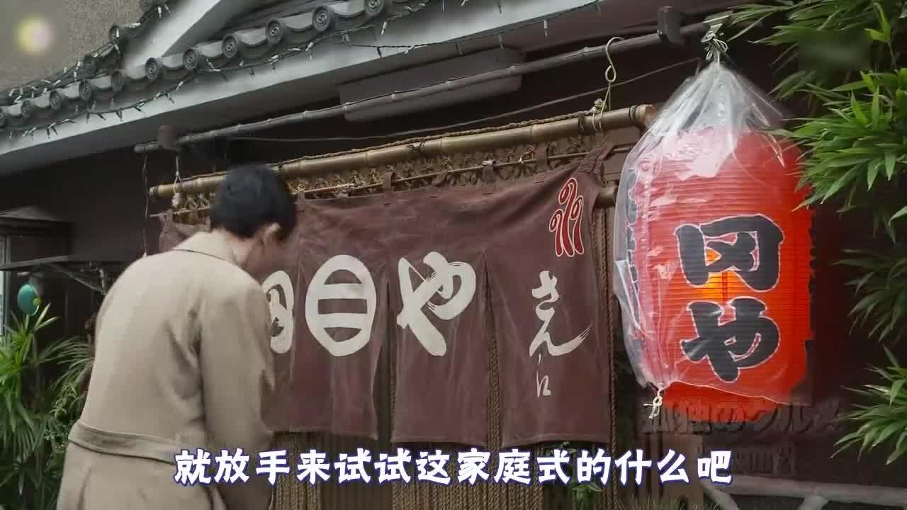 井之头五郎美食家,找到美食小店
