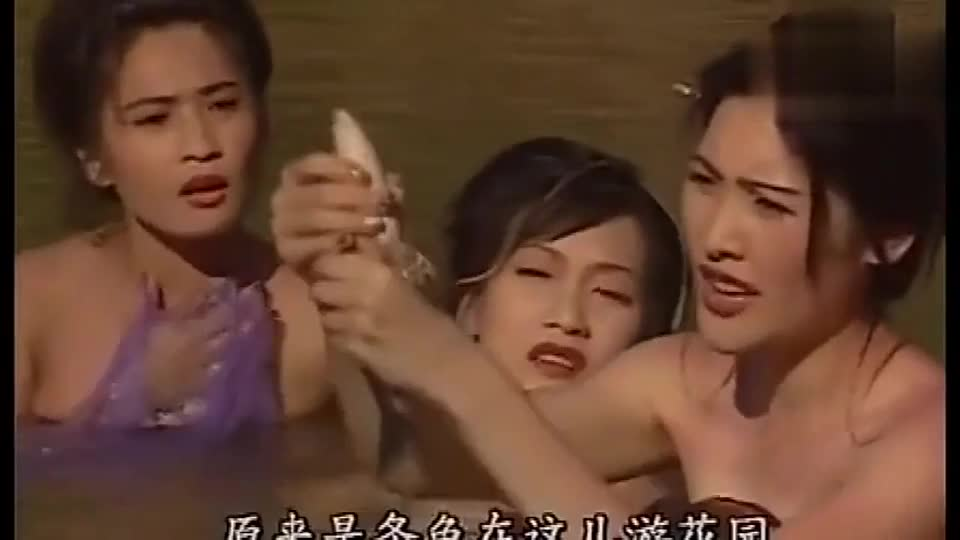 三个女妖精在玩耍