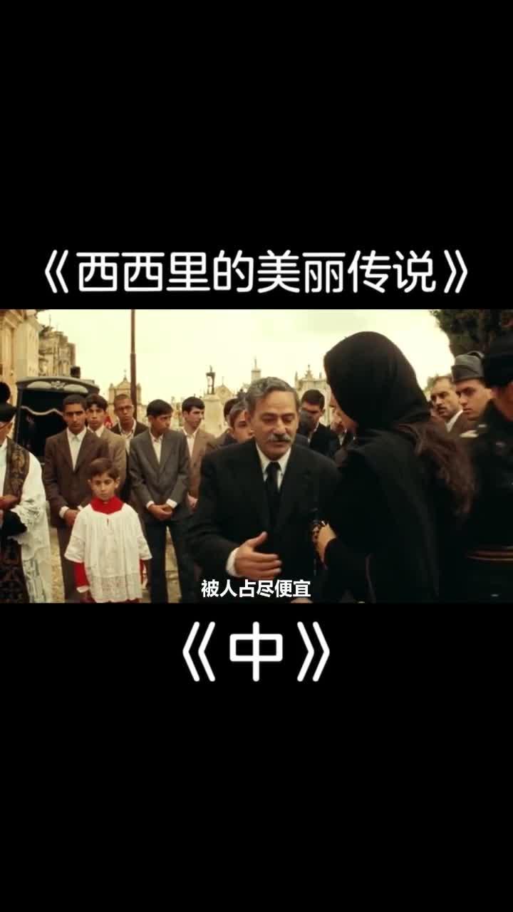 #影视#超经典电影《西西里的美丽传说》(上)