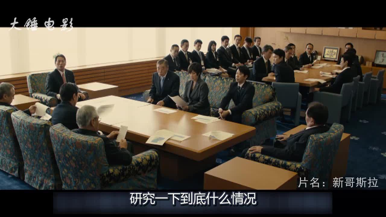 #追剧不能停#三分钟看完差点摧毁日本的巨兽电影《新哥斯拉》__01