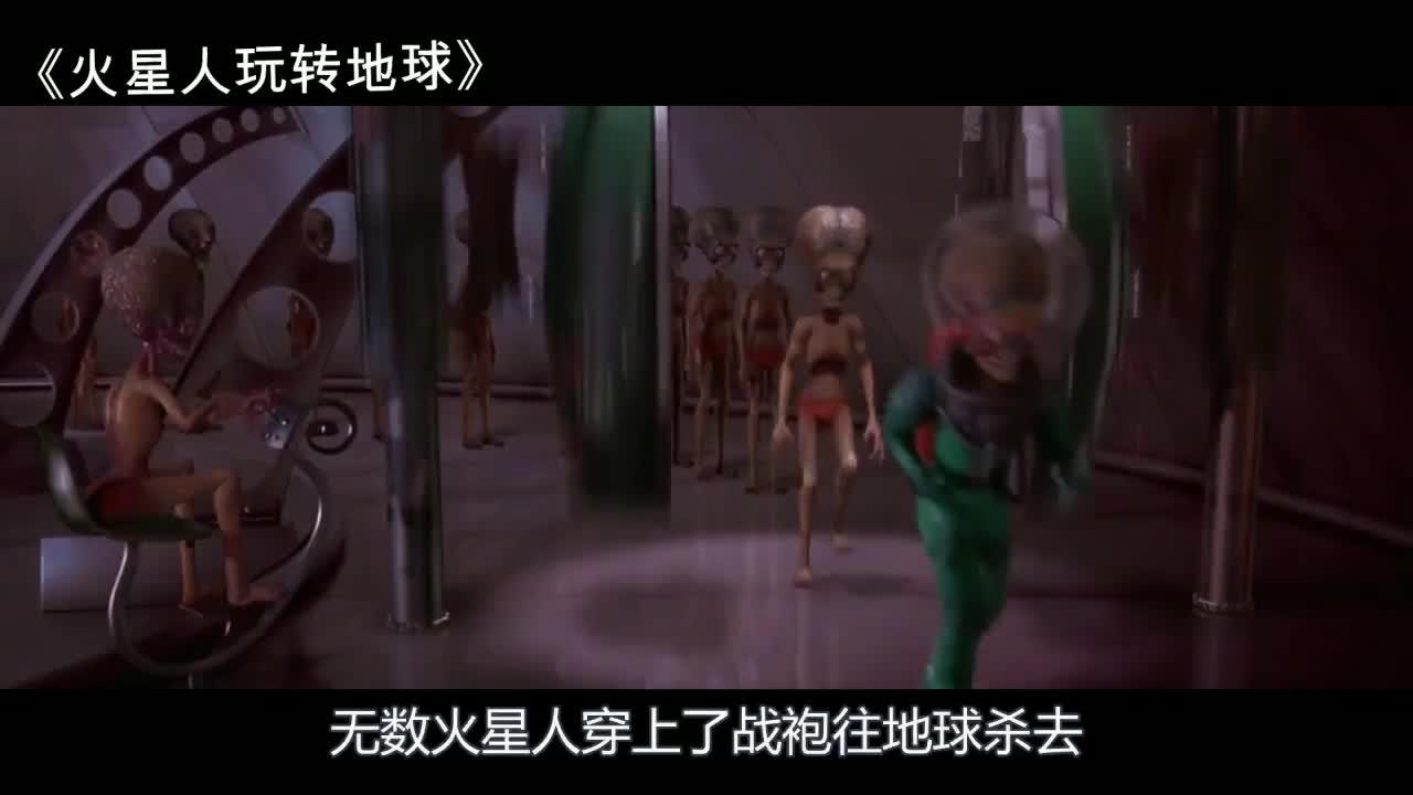 #电影#火星人玩转地球倒数第二了