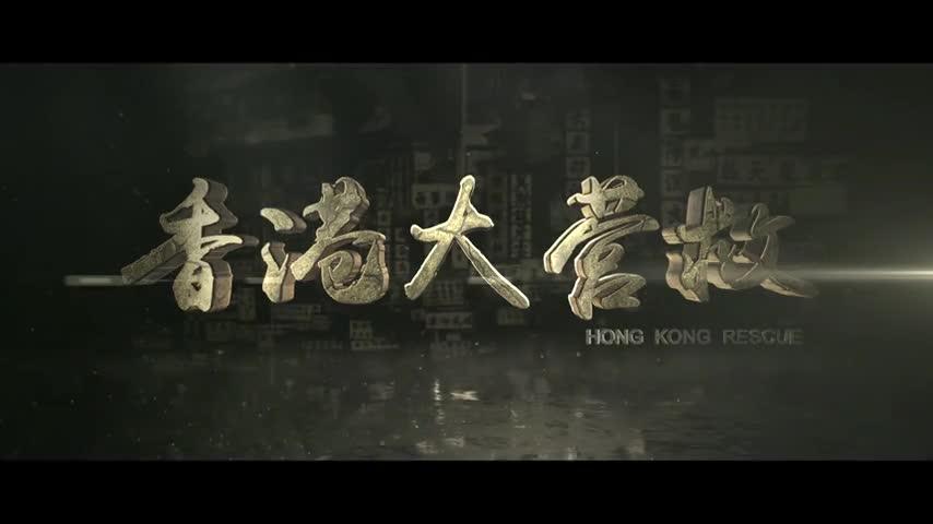 #经典看电影##香港大营救#首发预告片,游击队长单枪匹马闯关营救文化名人