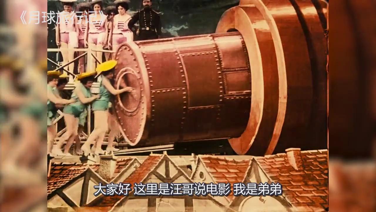 #影视#《月球旅行记》人类第一次登陆月球,是被大炮打上去的一部脑洞奇幻电影