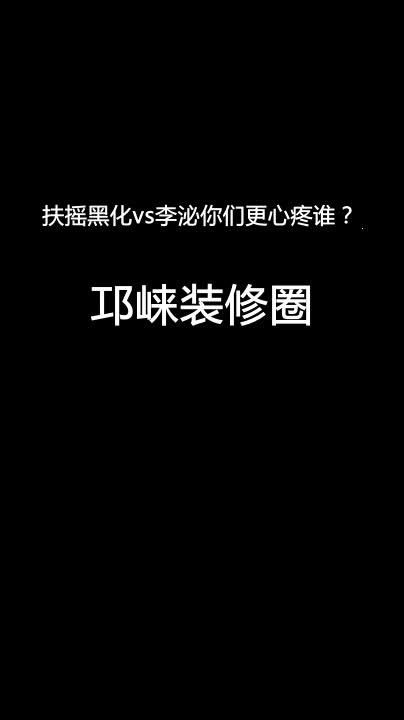 #经典看电影#扶摇黑化vs李泌你们更心疼谁?